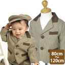 80 90 95 100 110 boy suit Nikka Pokka child kids children's clothes four circle jacket Nikka Bocca Seven-Five-Three Festival wedding ceremony brown brown cross-woven lattice 120cm