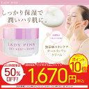 レディーピンク リフトキープクリーム(40g)無添加 オールインワンクリーム 界面活性剤フリー スキ