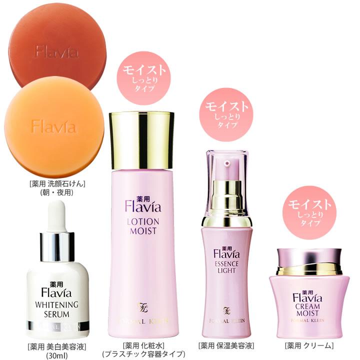 薬用フラビア洗顔石けん(朝・夜用各1個)、美白美容液(30ml)、化粧水(プラスチック容器)、保湿美