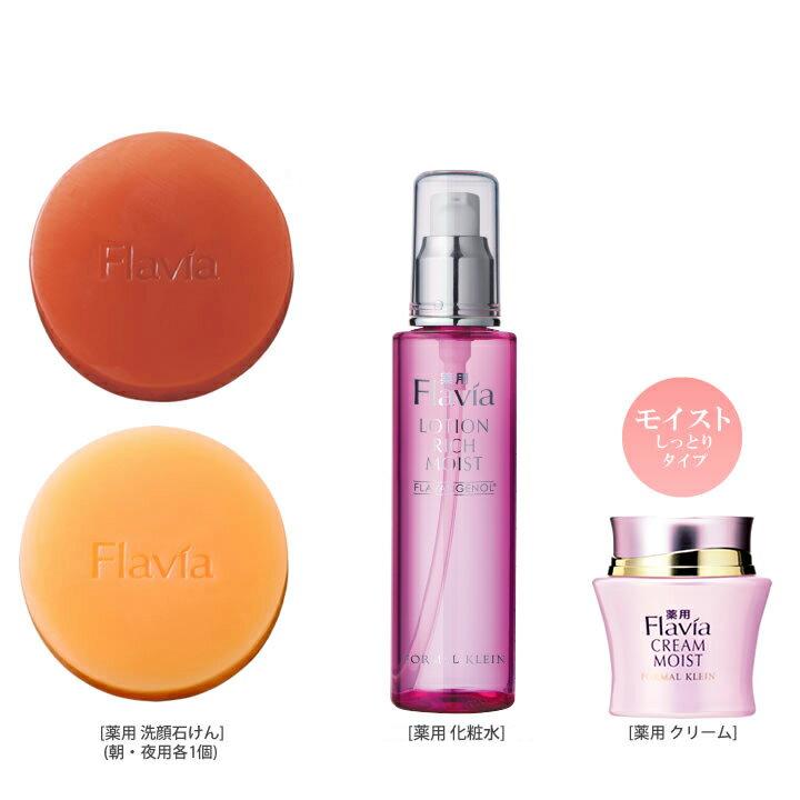 薬用フラビア洗顔石けん(朝・夜用各1個)、化粧水(リッチモイスト)、クリーム3点セット(モイスト)高