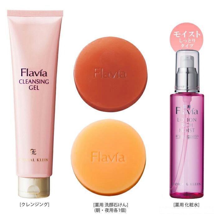 フラビアクレンジングジェル、薬用フラビア洗顔石けん(朝・夜用各1個)、化粧水(リッチモイスト)、3点