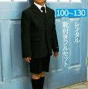 【レンタル】喪服レンタル 子供喪服 男の子 フルセット 100cm 110cm 120cm 130cm ジャケットスーツハーフパンツ 子供服フォーマル 法事 葬儀 小学生 ブラックフォーマル