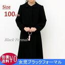 [喪服レンタル][ブラックフォーマル][子供喪服]女の子喪服レンタル・100cm/ジャケットと5分袖フォーマルワンピースアンサンブル[子供服 フォーマル] [冠婚葬祭 服][法事][葬儀][子供服][小学生 喪服][貸衣装][キッズ フォーマル]夏 オールシーズンfy16REN07