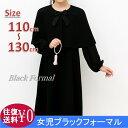 【レンタル】喪服レンタル 子供喪服 女の子 110cm 12...