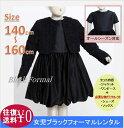 【レンタル】喪服レンタル 子供礼服 女の子スーツ 140cm...
