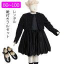 【レンタル】喪服レンタル 子供礼服 女の子スーツ 80cm ...