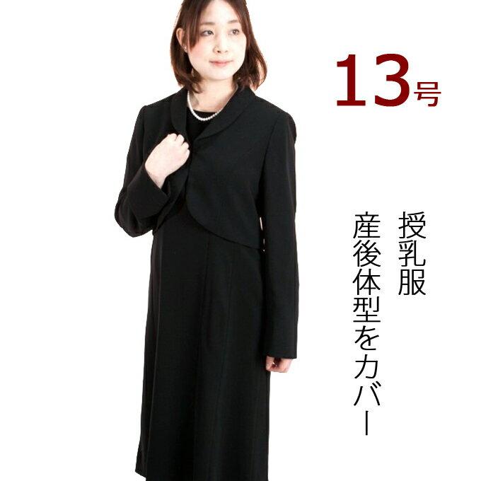 【レンタル】喪服レンタル 授乳口付きレディースフ...の商品画像