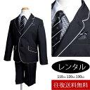 【レンタル】男の子 スーツレンタル 入学式 スーツ 110cm 120cm 130cm 男児パイピン...