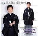 【レンタル】13歳前後 男児 黒紋付袴羽織セット140cm ...