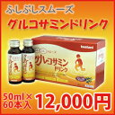[free shipping, fee free of charge] for 60 glucosamine drink approximately two months
