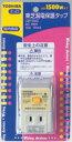 LBY-120C 【東芝】 漏電保護タップ