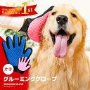【高評価4.2獲得!!】ペット グルーミング グローブ 抜け...