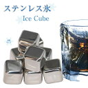 ステンレス 溶けない 氷 アイスキューブ 8個セット トング付き アウトドア 洗って何度でも使用可能です!!