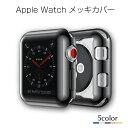 アップルウォッチ カバー 保護カバー apple watch...