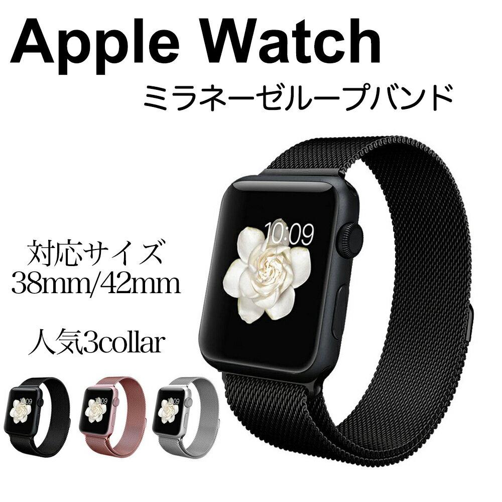 apple watch アップルウォッチバンド バンド ミラネーゼループ ステンレス留め金製 38mm 42mm シルバー ブラック ローズゴールド