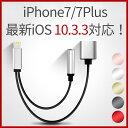 iPhone7 7Plus 最新版 iOS10.3.3 対応 イヤフォン イヤホン 充電 充電しながら 音楽 変換 ケーブル アダプター 2in1 Lightning 3.5mm端子 オーディオジャック