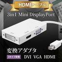楽天forthon楽天市場店MiniDisplayport 変換 アダプター DVI VGA HDMIdisplayport vga 変換 3in1 max 解像度 1980×1080 Mac Surface 3タイプ 変換 macbook サーフェイス