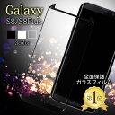 Galaxy S8 S8 ガラスフィルム 保護フィルム フルカバー 強化ガラス 液晶 全面 Plus 9H ラウンドエッジ ギャラクシー スマホフィルム
