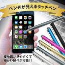 ペン先の見えるタッチペン iphone iPad スマホ ス...