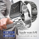 アップルウォッチ Apple Watch バンド ステンレス apple watch 38mm 42mm スチール 耐久性 錆びにくい 丈夫 高級 高品質 バンド おしゃれ スマートウォッチ Series3 Series2 メンズ レディース 時計 ビジネス