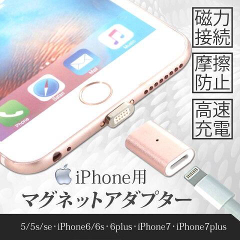 iPhone アイフォン アダプター マグネット 充電器 マグネット ケーブル 音楽 データ通信 変換アダプター iOS 防塵 防水 マグネット端子 8pin 磁力接続 急速充電 対応 簡単装着 純正ケーブル 対応