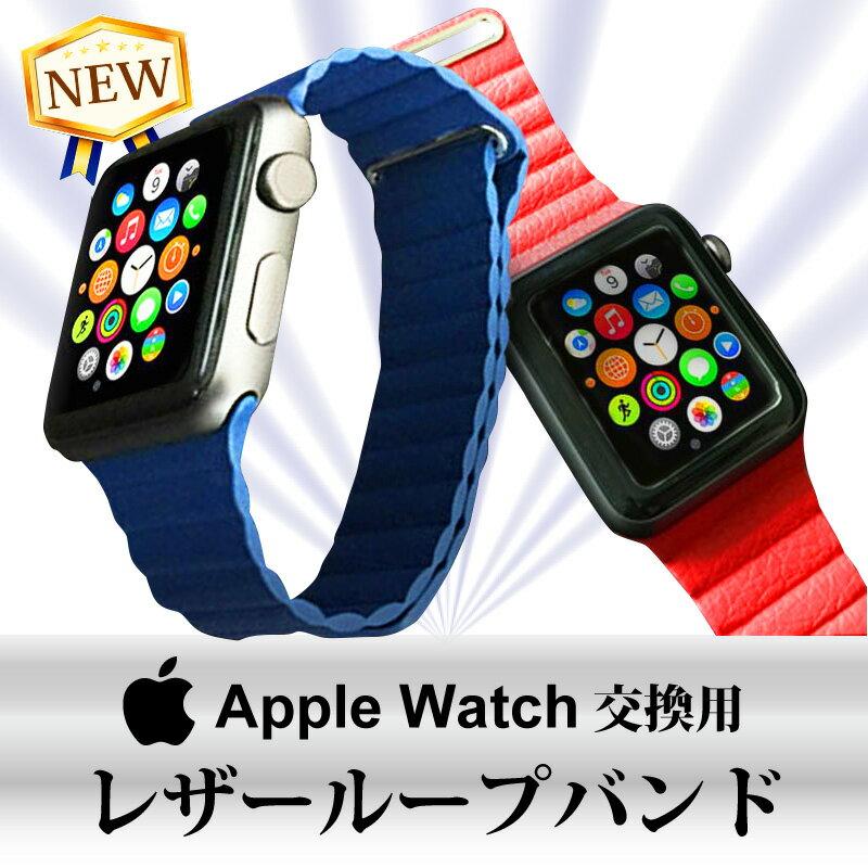 Apple Watch Series3 バンド ベルト 38mm 42mm アップルウォッチ レザー ブラック ホワイト ブルー ブラウン ベージュ、レッド、グレー マグネット式バックル 交換ベルト 工具不要