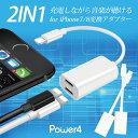 iPhone 充電 アダプター 2in1 iOS 端子 イヤホン マイク 充電 変換 ケーブル アダプタ コネクタ 音楽再生 充電 通話 iPhone アイホン アイフォーン