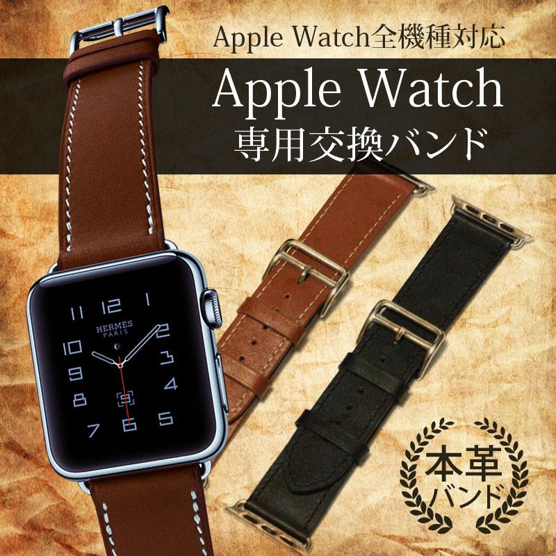 アップルウォッチ バンド ベルト リンクブレスレット 交換用ラグ付き Apple Watch 3 Series 2 レザー製 38mm 42mm ブラウン ブラック