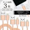 iPhone 充電ケーブル 3本セット/1M+1.5M+2M...