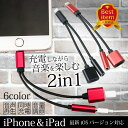 iPhone8 8Plus 最新版 iOS11 対応 イヤフォン イヤホン 充電 充電しながら アダプタ 同時 音楽 変換 ケーブル アダプター 2in1 iOS 3.5mm端子 オーディオジャック イヤホンジャック ヘッドホン iPhone7