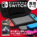 Nintendo Switch ケース 液晶保護シート付き ...