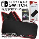 Nintendo Switch 専用 ケース キャリング セミハード キャリー 保護フィルム付 任天堂 switch ケース 耐衝撃 ソフト収納 持ち運び 旅行や旅先に