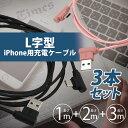 L字型 iPhone 充電ケーブル 3本セット/1M+2M+3M iPhone X アイフォン USBケーブル 高速充電 データ通信可 両面 アルミ合金 強化ナイロン 抜き差し簡単 断線防止 ブラック ホワイト ゴールド ローズゴールド