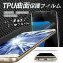 Galaxy 保護フィルム TPU 曲面フィルム Galaxy S7 edge S8 S8 Plus ギャラクシー エスセブン エッジ フルカバー 全面保護 指紋防止 気泡が消える サムスン Samsung SC-02H SCV33