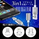 3in1マグネット式充電ケーブル iPhoneX MicroUSB Type-C マグネット磁石 3種のコネクタが1本で使える iPhone Galaxy S8/S8 ケーブル マイクロ USBケーブル 高速充電 1m 全3色