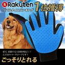 ペット グルーミング グローブ 抜け毛 防止 マッサージにもなります 高品質ラバー 犬 猫 ブラシ トリミング 送料無料 グルーミンググローブ