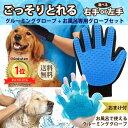 【左手用も登場!】ペット グルーミング グローブ 右手 左手...