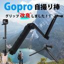 GoPro 自撮り棒 アクセサリー gopro hero5 hero6 ゴープロ 3way 三脚付き ...