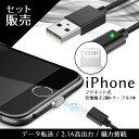 【iPhone端子×2個+充電ケーブル×1本】セット iPhone マグネット ケーブル 磁石 iPhone X/8/8