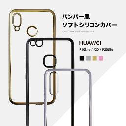 Huawei P10 Liteケースの通販専門店 携帯通販 Com