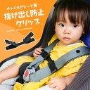 チャイルドシート 抜け出し防止 クリップ ハーネスクリップ チャイルドシート用 安全シート ベビーシート 車 安全 ドライブ 子供 ベビー