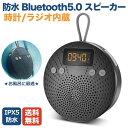 Bluetooth5.0 スピーカー 防水 お風呂 ラジオ シャワー 時計 アラーム ワイドFM対応 iPhone Android 吸盤 ワイヤレススピーカー 高音質 おしゃれ 災害 対策 ブルートゥース SW1