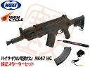 純正スターターセット AK47 HC ハイサイクル電動ガン 東京マルイ (4952839170934) カラシニコフ エアガン 18歳以上 サバゲー 銃 初心者 フルセット