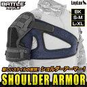 楽天エアガンショップ フォートレスLAYLAX・Battle Style (バトルスタイル) ショルダーアーマー 【L-XL】 BK ライラクス
