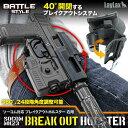 楽天エアガンショップ フォートレスLAYLAX・Battle Style (バトルスタイル) MK23 SOCOM対応 ブレイクアウトホルスター 右用 ライラクス ソーコム マルイ