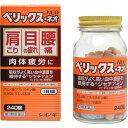 【第3類医薬品】ベリックス・ネオ 240錠