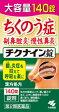【第2類医薬品】チクナイン錠 140錠