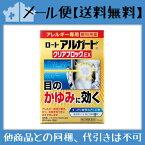 【第2類医薬品】アルガード クリアブロックEX 13ml【メール便(送料込)】