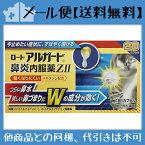 【第(2)類医薬品】ロートアルガード鼻炎内服薬ZII 20カプセル【 メール便(送料込)】