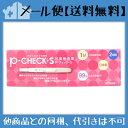 【第2類医薬品】P-チェックS 妊娠検査薬 2回用【メール便(送料込)】